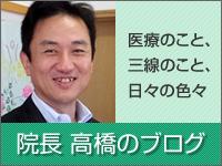 高橋院長のブログ